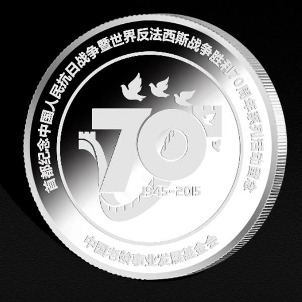 中国反法西斯抗战胜利70周年纪念币
