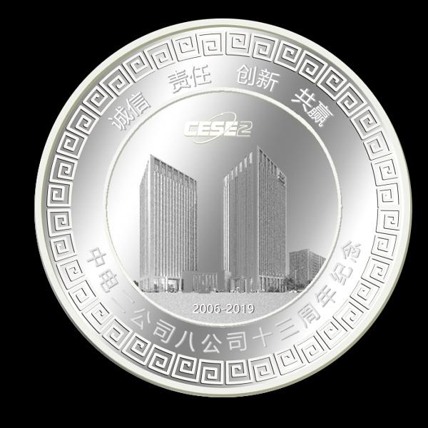 中电二公司八公司十三周年纪念