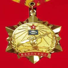 致敬!最美新四军老战士纪念章