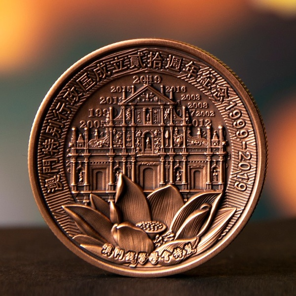澳门特别行政区成立20周年