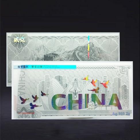 CHINA彩印银钞