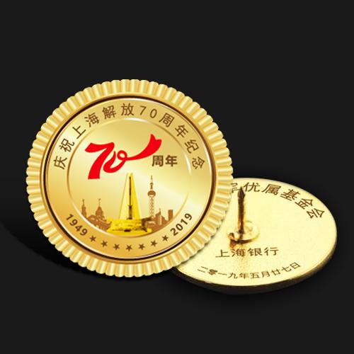 上海解放70周年纪念金币