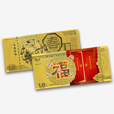 2016迎新贺岁纪念金钞