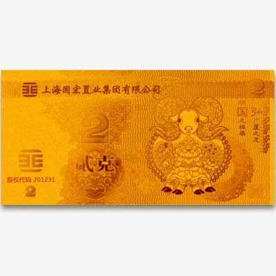 上海国宏置业有限公司