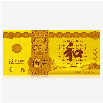 大大集团金钞银钞定制