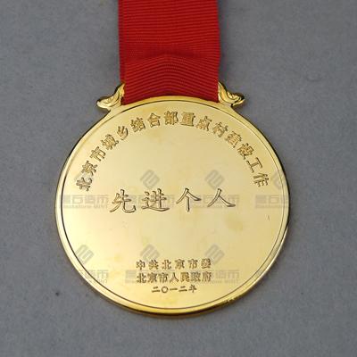 北京先进个人奖牌