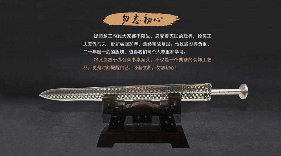 湖北博物馆1:1足金银越王勾践剑