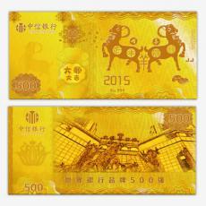 中信银行金钞2015
