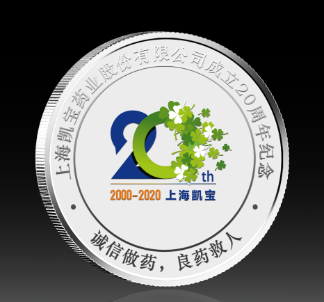 上海凯宝药业股份20周年庆