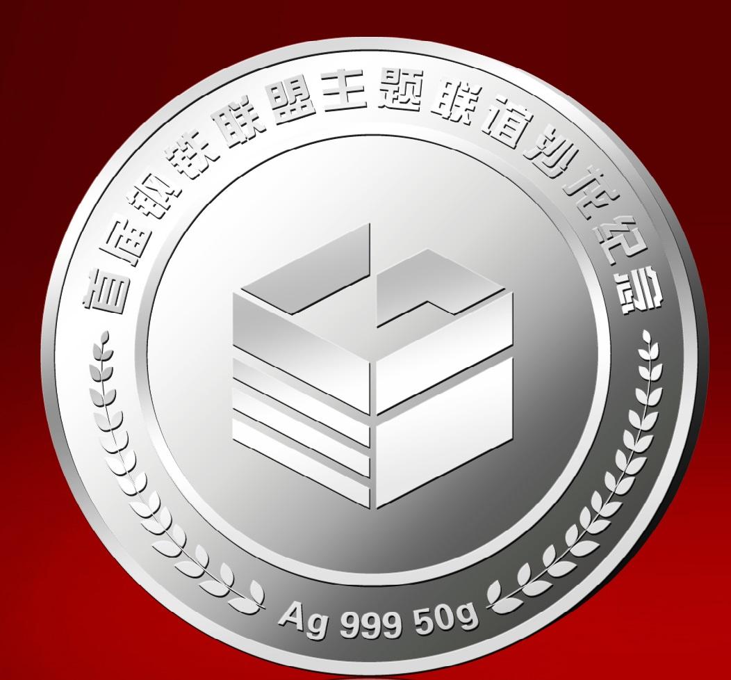 钢铁联盟(宁波)定制银币