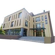上海北分科技成立20周年
