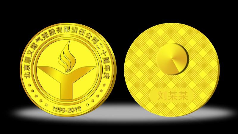 北京顺义燃气控股20周年纪念金章