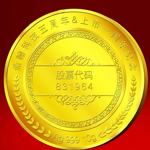 成都储翰科技上市一周年纪念金币