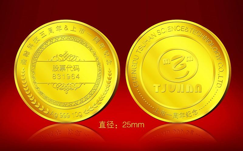 成都储翰科技上市一周年纯金纪念币