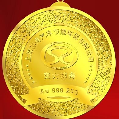 上海交大神舟十年员工表彰