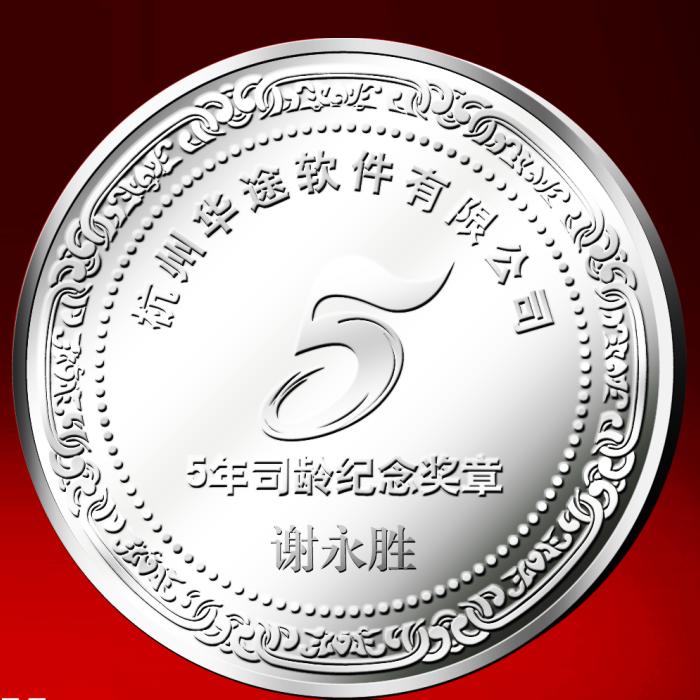 杭州华途5年司龄纪念