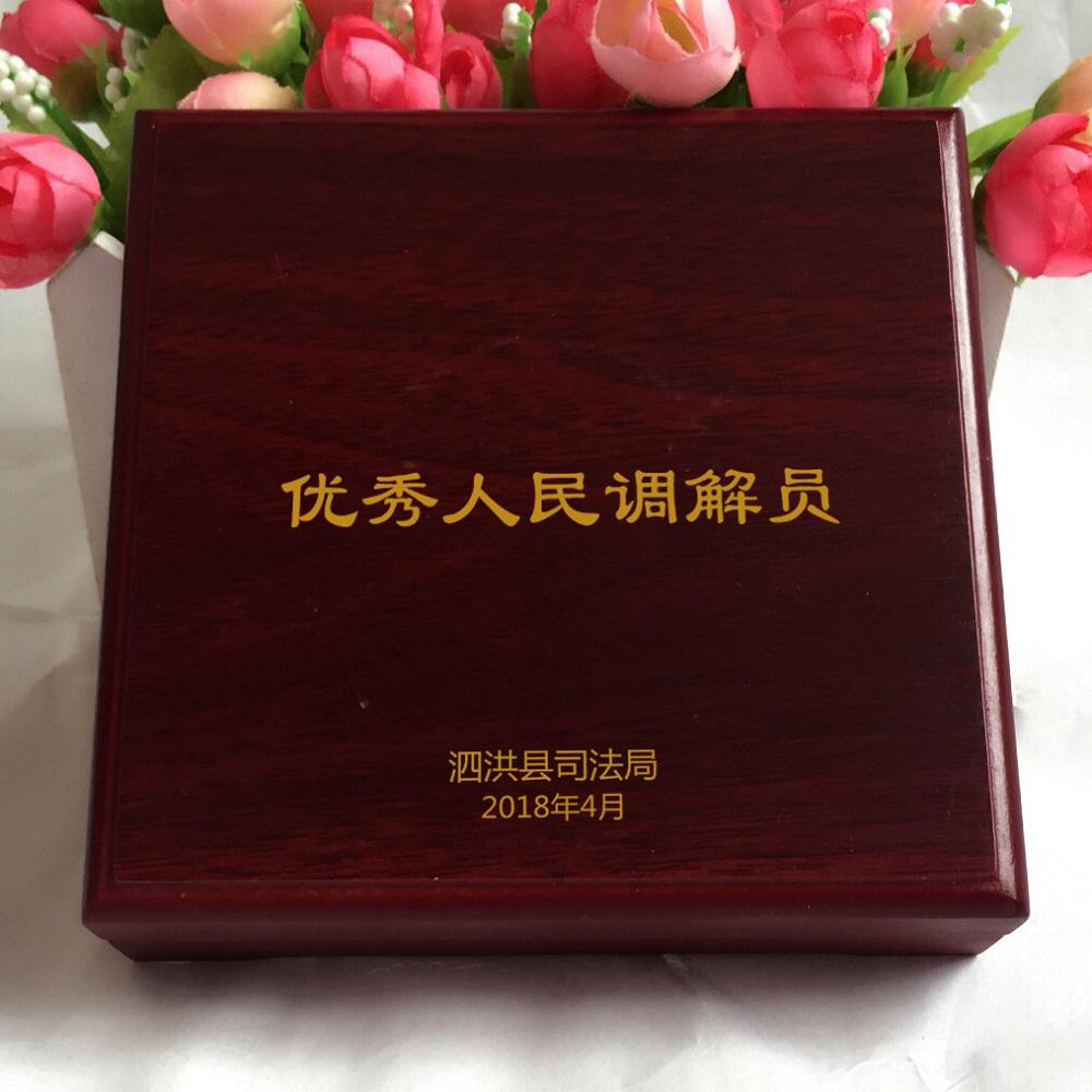 泗洪县优秀人民调解员