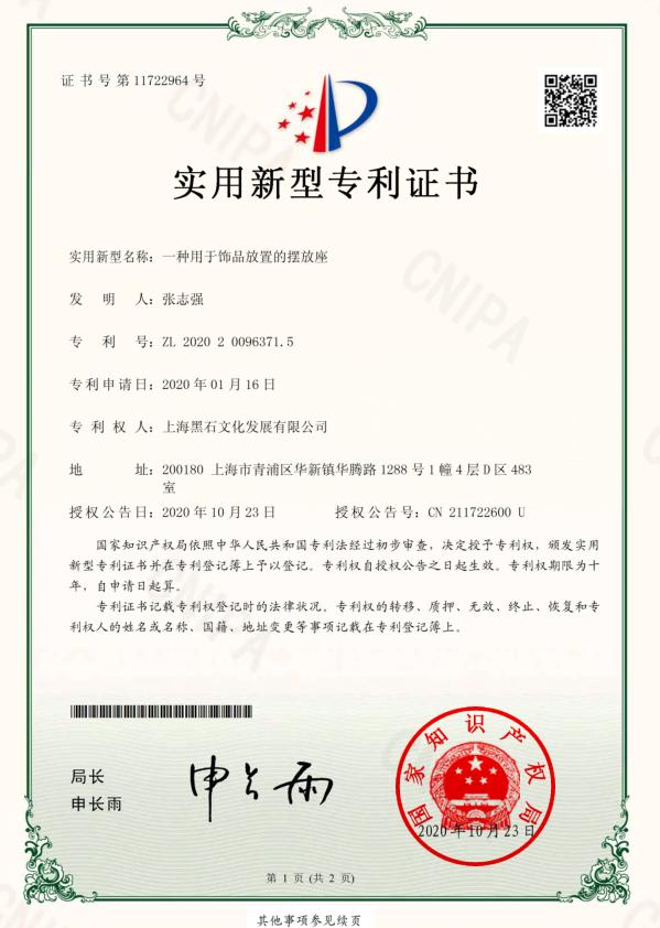 饰品放置摆放专利证书