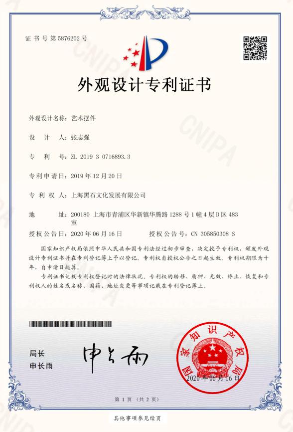 艺术摆件专利证书