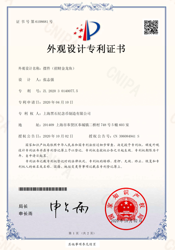 金龙鱼招财专利证书
