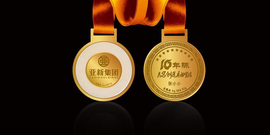 亚新集团十年员工定制奖牌