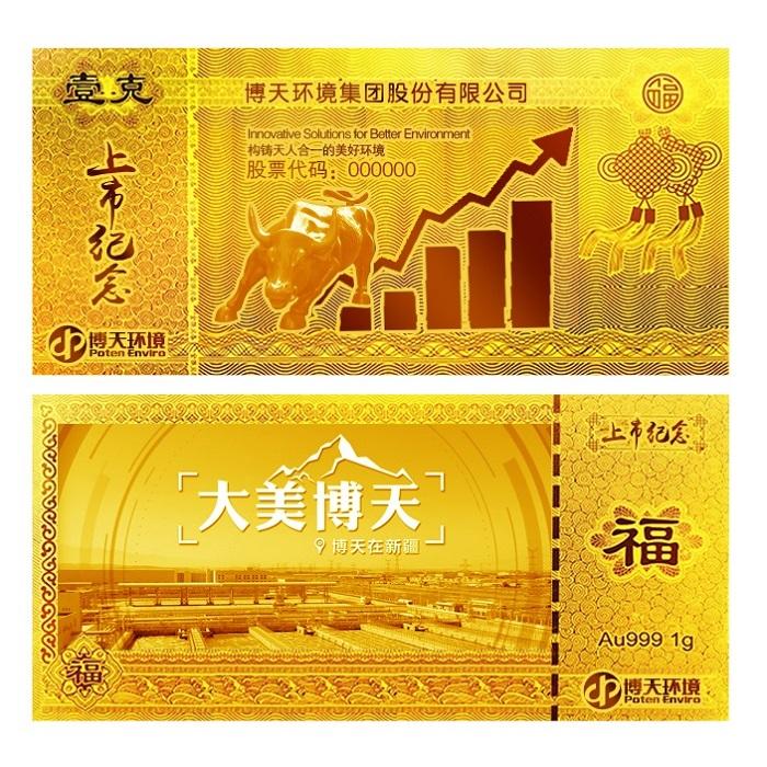 博天环境上市纪念金钞