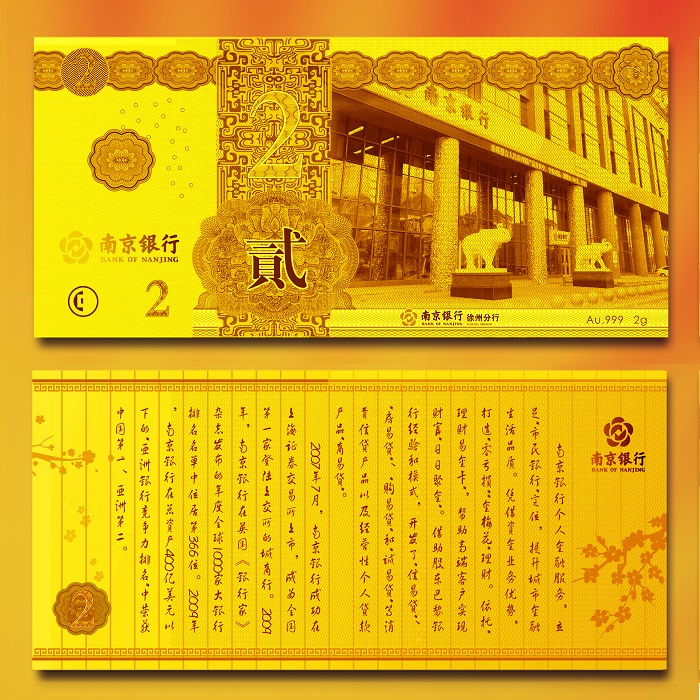 南京银行徐州分行纪念金钞