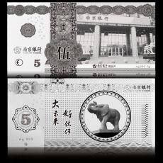 南京银行徐州分行纪念银钞