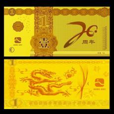 东珠景观成立20周年纪念金钞