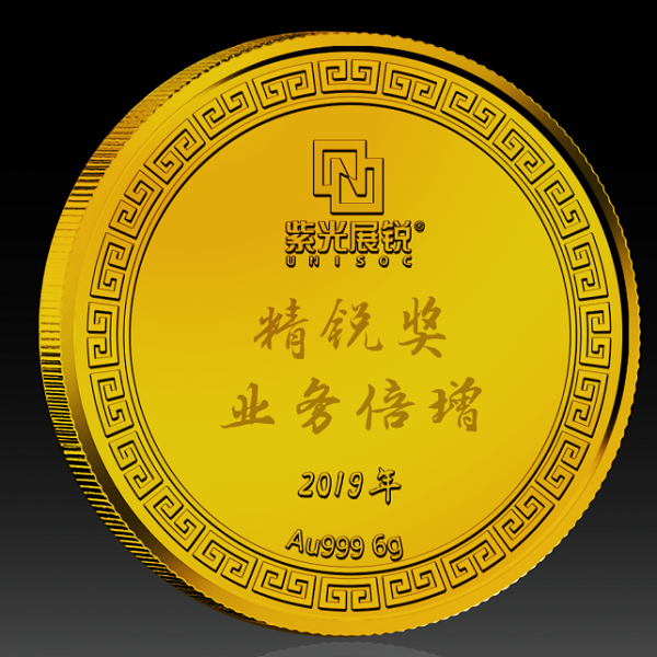 紫光展锐优秀员工奖励定制金币