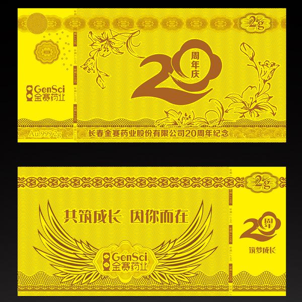 金赛药业20周年纪念金钞