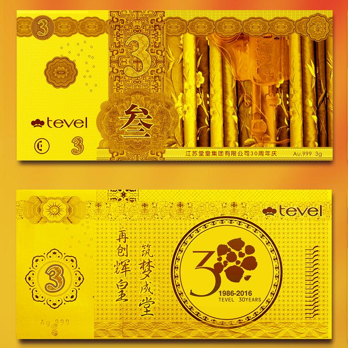 江苏堂皇3周年纪念金钞