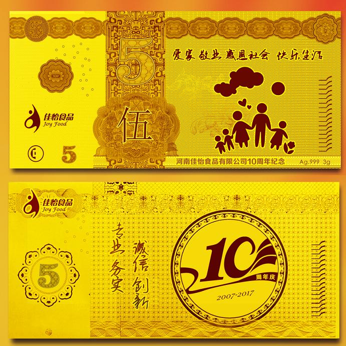河南佳怡食品10周年纪念金钞