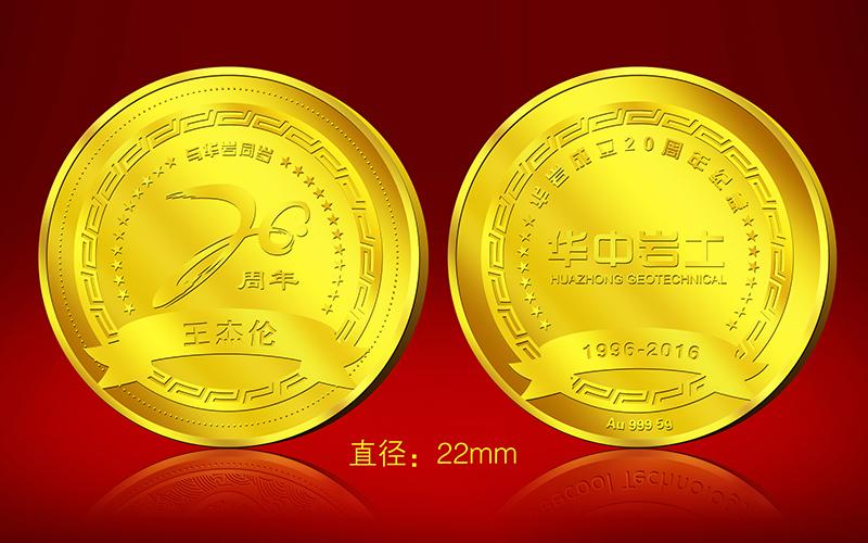 华中岩士20周年纪念金章