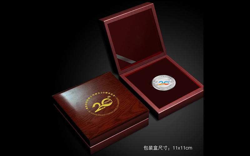 河北衡美纱线有限公司20周年金银纪念币