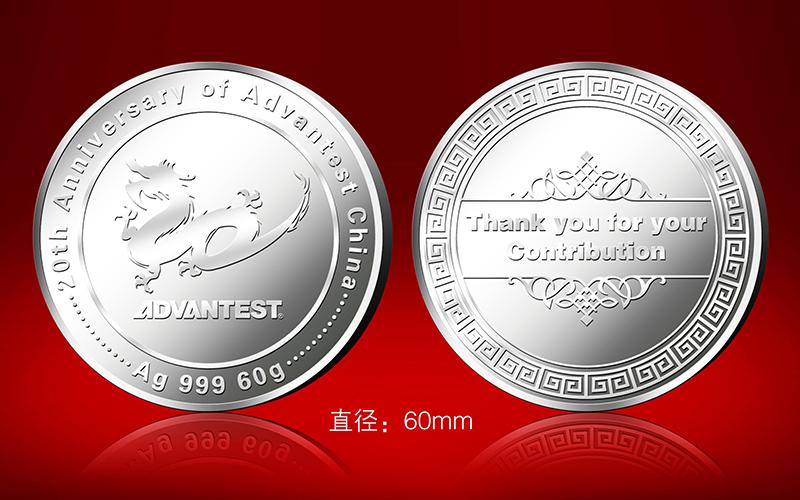 爱德万(测试)管理有限公司纪念银章
