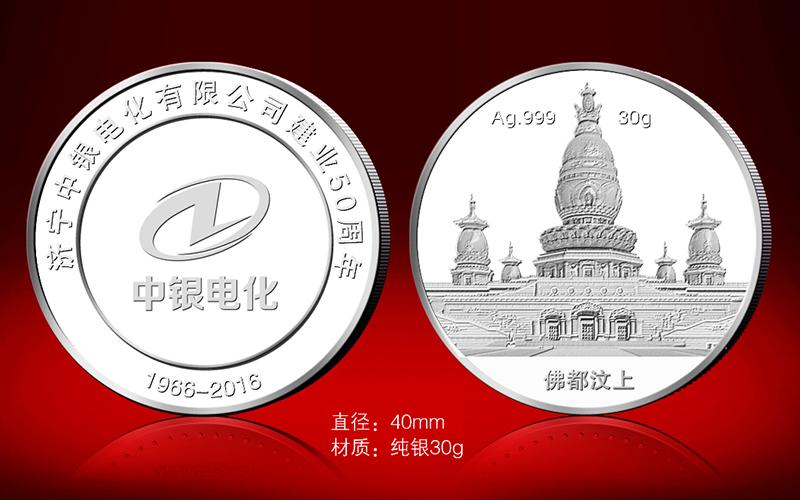 济宁中银电化有限公司50周年纪念章