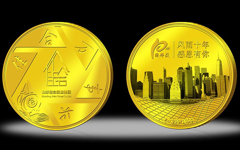 山东佳合实业集团10周年金银纪念章
