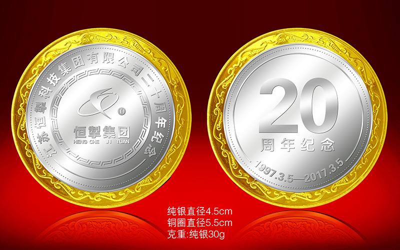 江苏恒掣科技集团有限公司二十周年纪念章