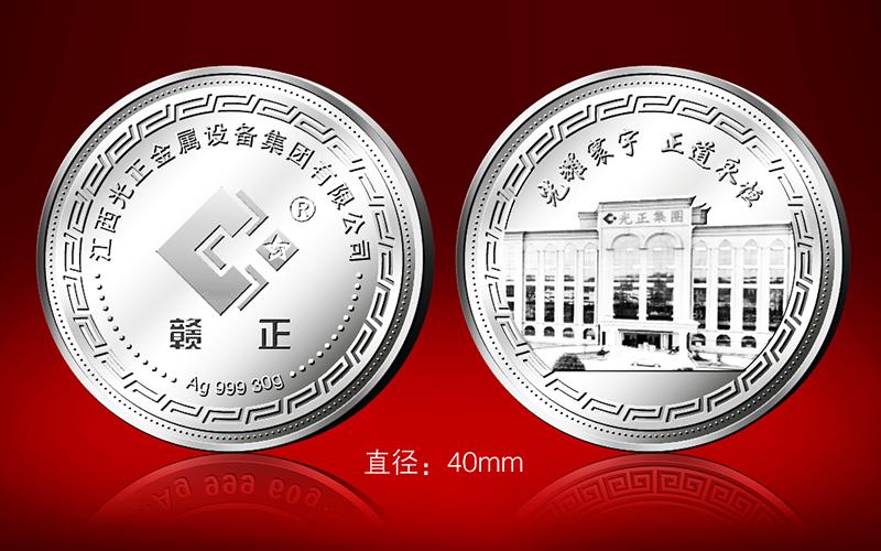 江西光正金属设备集团纪念银章