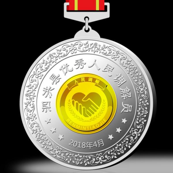 优秀人民调解员纪念奖牌