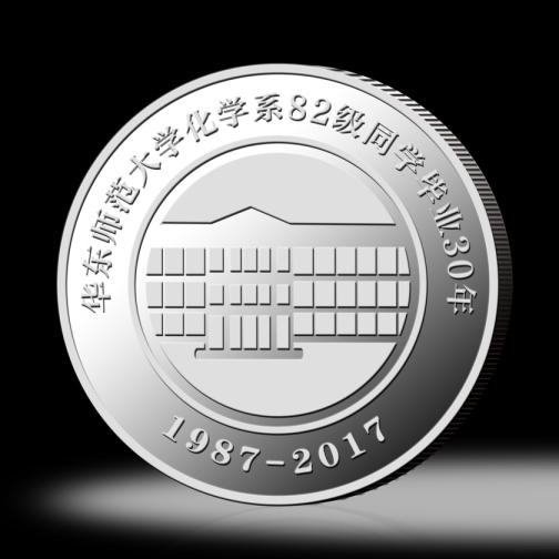 华东师范大学化学系同学纪念币