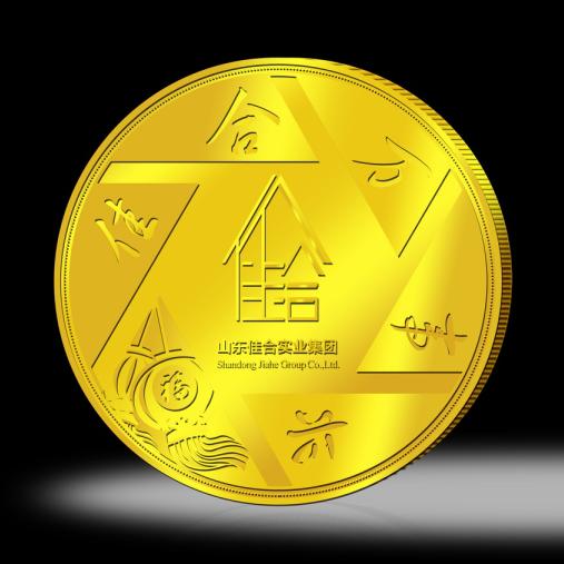 山东佳和实业定制纪念金币