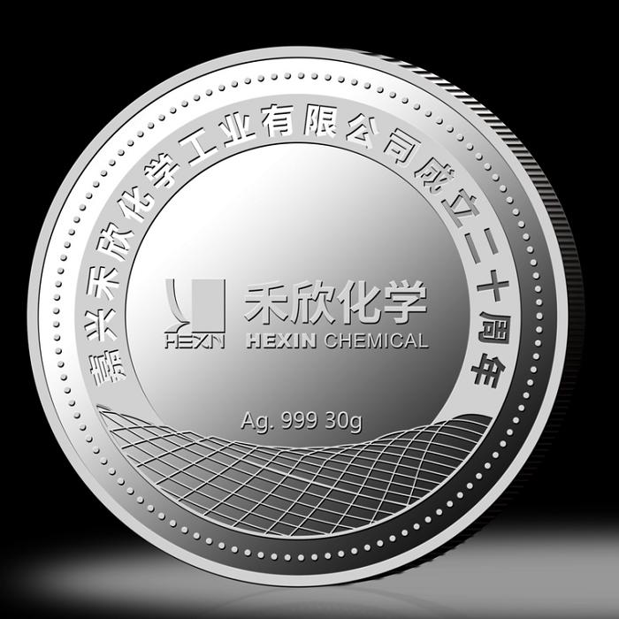 禾欣化学成立二十周年纪念币