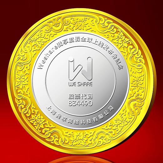 weshar我享度假全球上线发布会纪念币