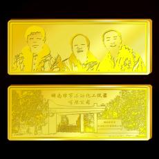 湖南津市石油化工仪器纪念金条