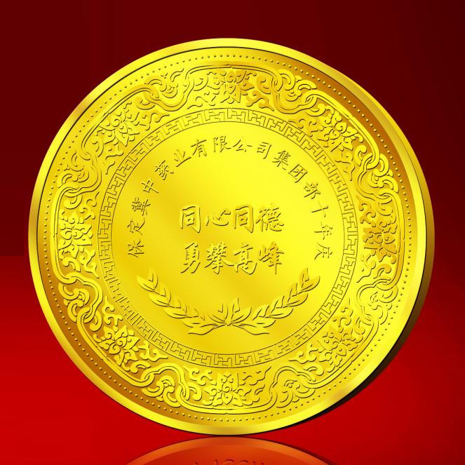 保定冀中药业10周年庆纪念金币
