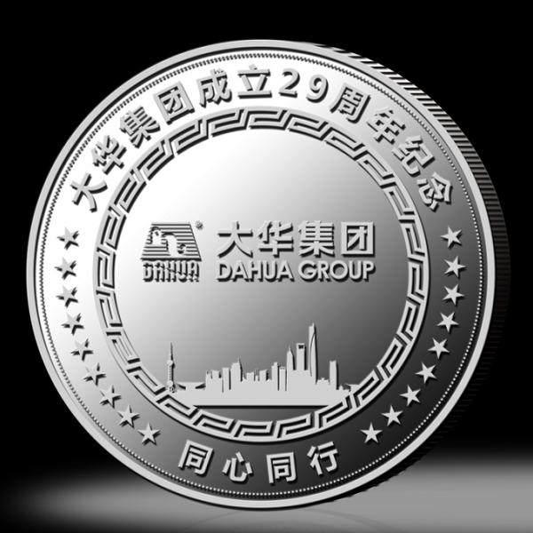 大华集团成立29周年纪念银币
