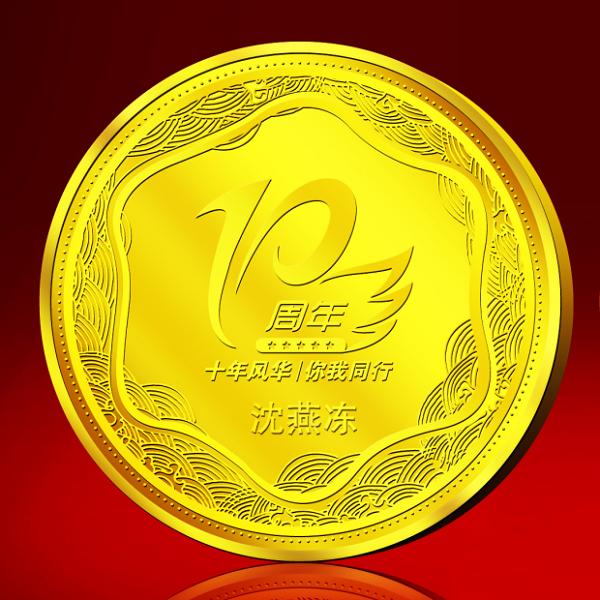 禾欣可乐丽十周年庆纪念金章定制