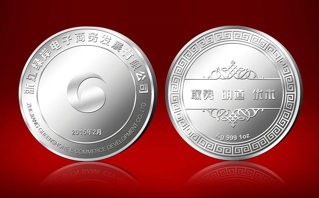 浙江绿岸电子商务纪念银章